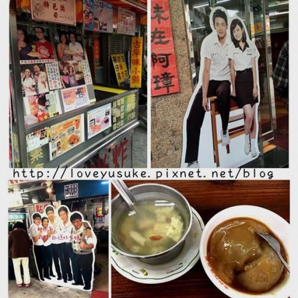 彰化縣 美食 餐廳 中式料理 小吃 老担阿璋肉圓