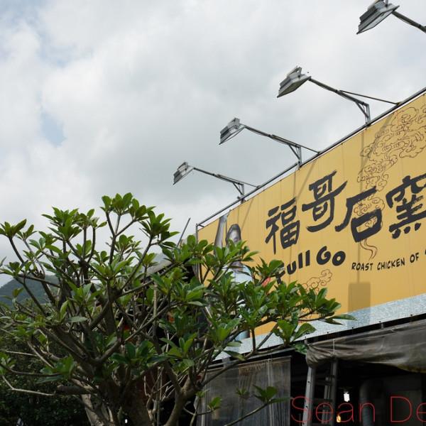 宜蘭縣 美食 餐廳 中式料理 熱炒、快炒 福哥石窯雞