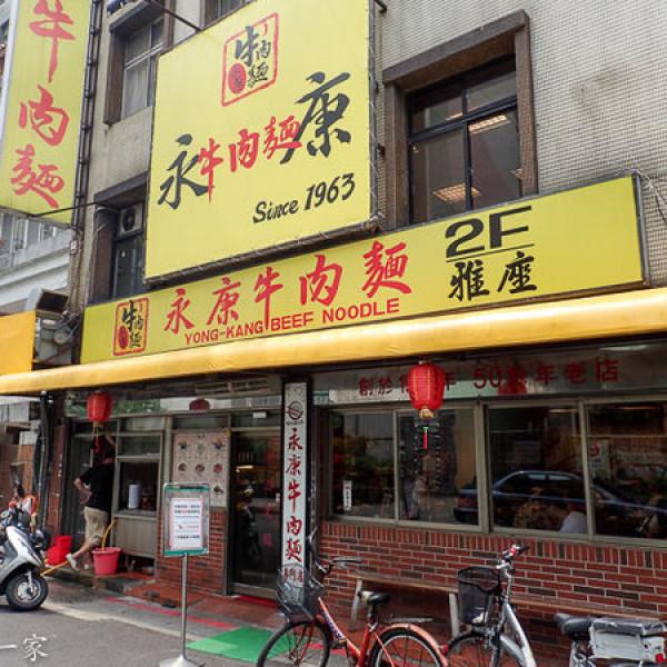 台北市 美食 餐廳 中式料理 麵食點心 永康牛肉麵 (忠孝店)