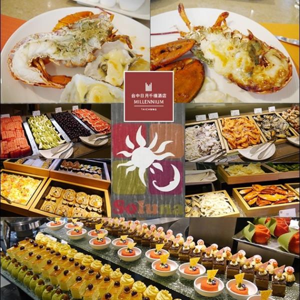 台中市 美食 餐廳 異國料理 台中日月千禧酒店 饗樂全日餐廳