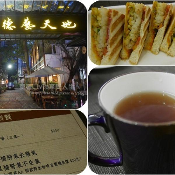 台北市 美食 餐廳 咖啡、茶 中式茶館 梅門德藝天地