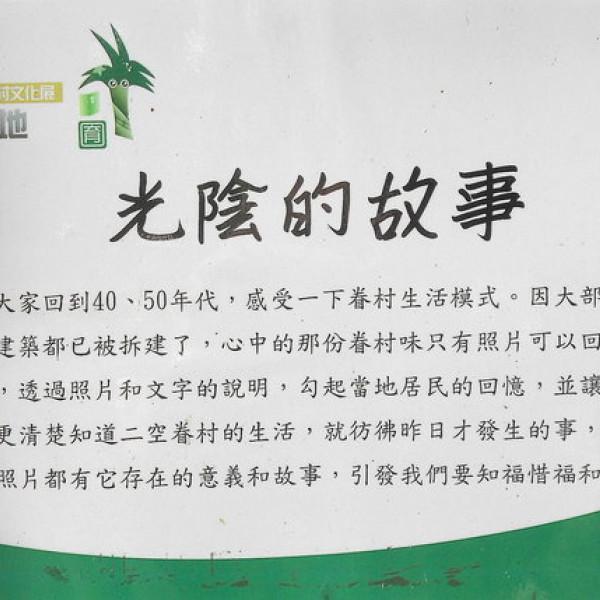 台南市 休閒旅遊 景點 景點其他 二空樹屋