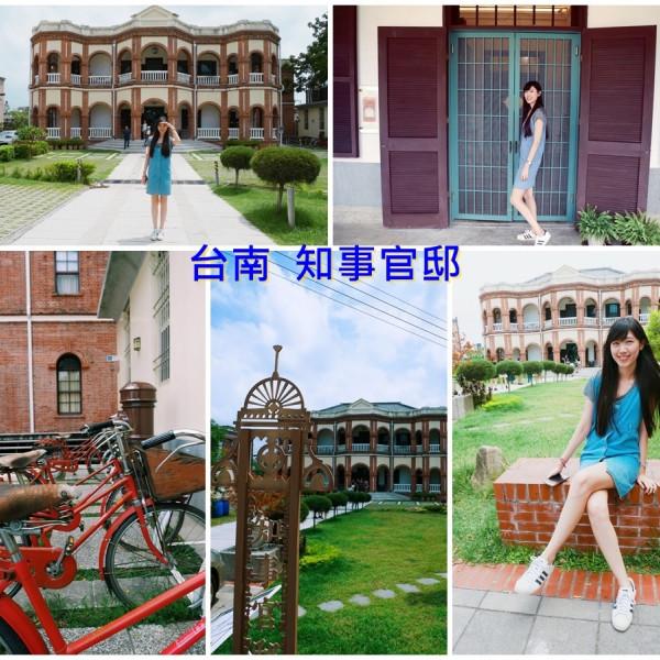 台南市 休閒旅遊 景點 古蹟寺廟 台南市知事官邸