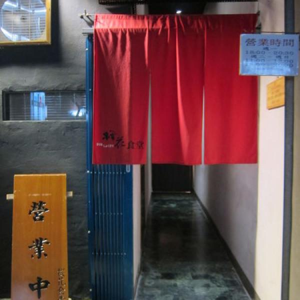 高雄市 美食 餐廳 異國料理 日式料理 櫻花食堂