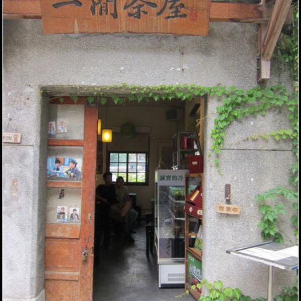 台北市 美食 餐廳 咖啡、茶 中式茶館 一間茶屋