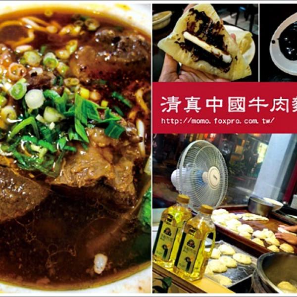 台北市 美食 餐廳 中式料理 清真中國牛肉麵館