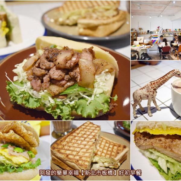 新北市 美食 餐廳 異國料理 美式料理 好初早餐