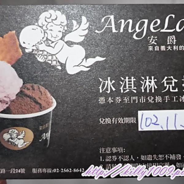 台北市 美食 餐廳 飲料、甜品 Angelato安爵拉朵義大利式手工冰淇淋