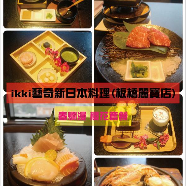 新北市 美食 餐廳 異國料理 日式料理 藝奇 新日本料理
