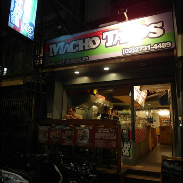 台北市 美食 餐廳 異國料理 墨西哥料理 MACHO TACOS 瑪丘墨式餅舖