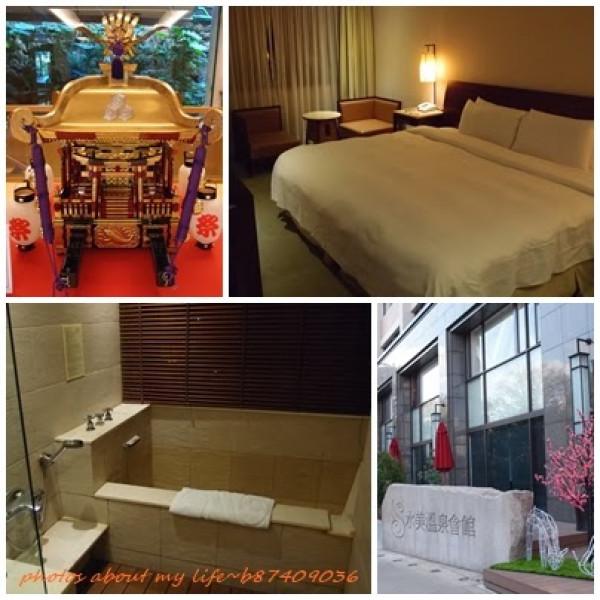 台北市 休閒旅遊 住宿 溫泉飯店 水美溫泉會館(臺北市旅館230號)