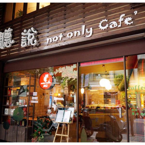 新北市 美食 餐廳 火鍋 聽說not only Cafe'