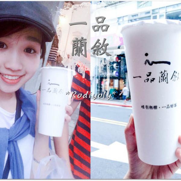 台北市 美食 餐廳 咖啡、茶 中式茶館 一品蘭敘