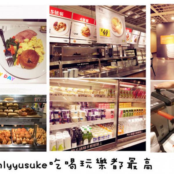 桃園市 美食 餐廳 異國料理 多國料理 IKEA瑞典餐廳(桃園店)