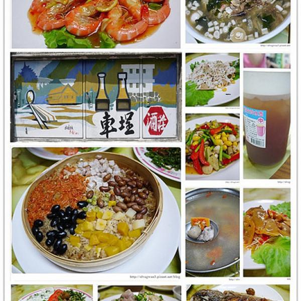 南投縣 餐飲 客家料理 車埕酒莊餐館