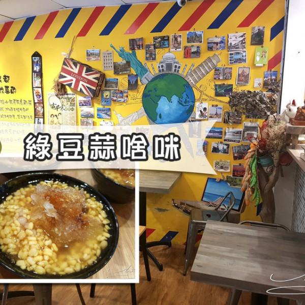 台北市 餐飲 飲料‧甜點 冰店 綠豆蒜啥咪