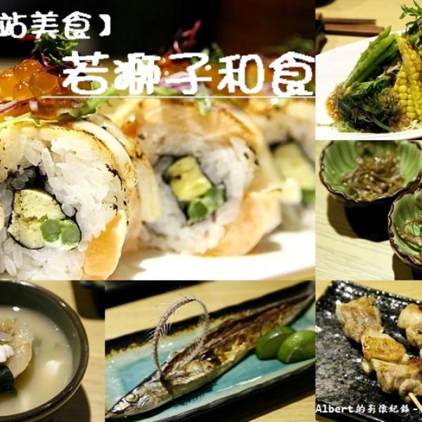 台北市 美食 餐廳 異國料理 日式料理 若獅子 和食‧酒处