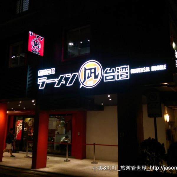 台北市 美食 餐廳 異國料理 日式料理 豚骨拉麵ラーメン凪Nagi (天母店)
