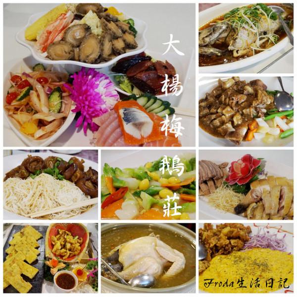 桃園市 美食 餐廳 中式料理 客家菜 大楊梅鵝莊 龍潭分店
