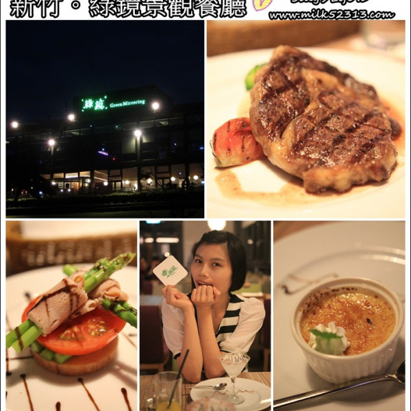 新竹市 美食 餐廳 異國料理 多國料理 綠鏡景觀餐廳