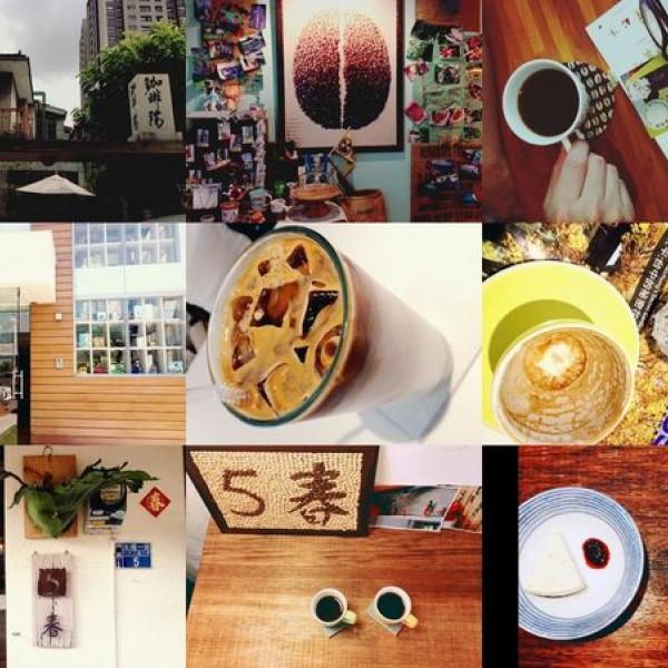 台中市 美食 餐廳 咖啡、茶 五春