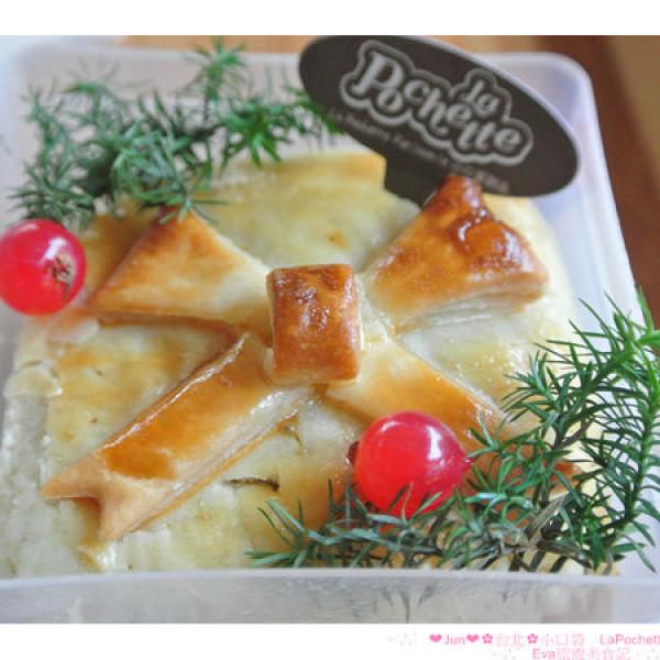 新北市 美食 餐廳 烘焙 蛋糕西點 小口袋甜品 La Pochette