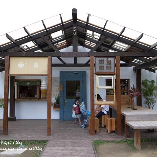 台南市 美食 餐廳 咖啡、茶 咖啡館 樹屋咖啡