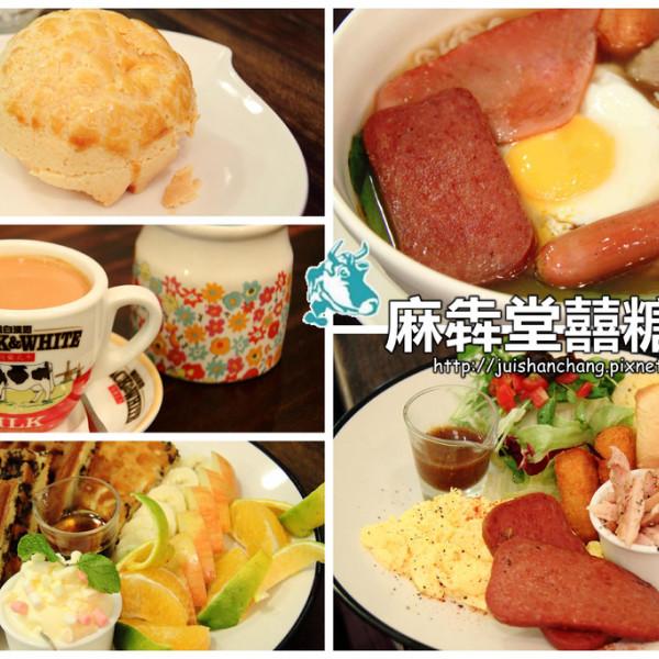 台北市 美食 餐廳 異國料理 異國料理其他 麻犇堂『囍糖』本舖