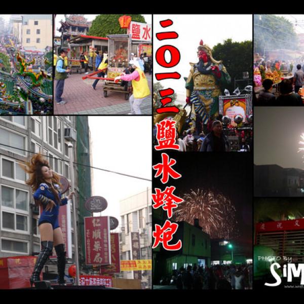 台南市 休閒旅遊 景點 古蹟寺廟 鹽水蜂炮