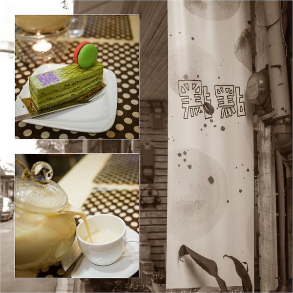 台北市 美食 餐廳 咖啡、茶 點點咖啡