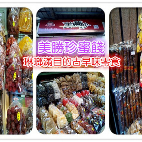台南市 美食 攤販 甜點、糕餅 美勝珍蜜餞