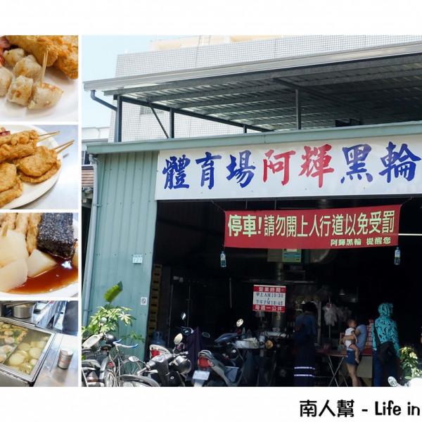 台南市 美食 攤販 台式小吃 阿輝黑輪