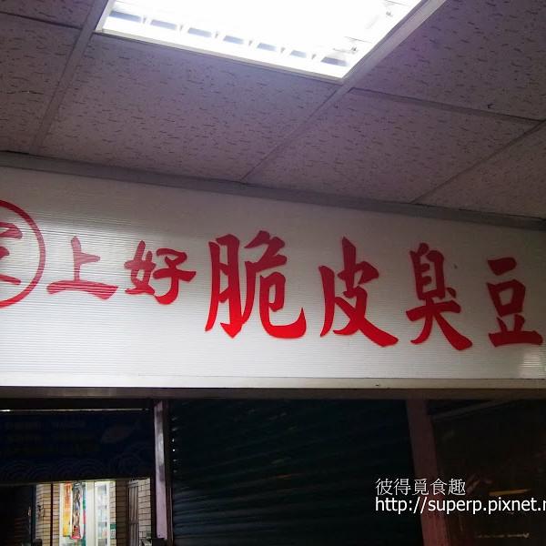 台北市 美食 餐廳 中式料理 小吃 宋上好脆皮炸豆腐