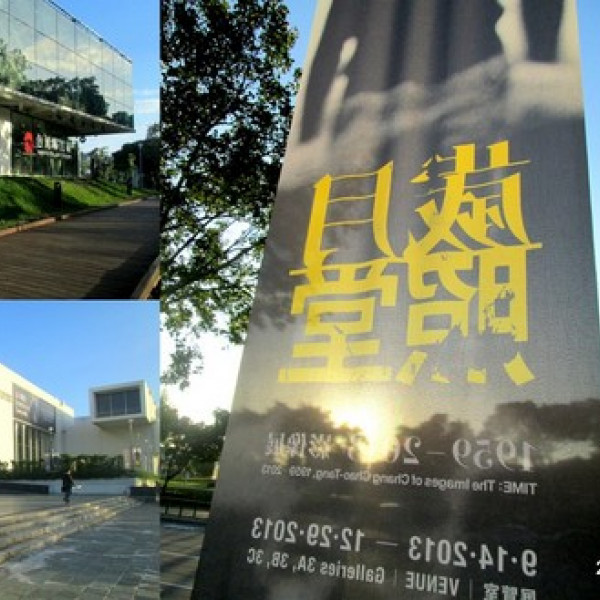 台北市 休閒旅遊 景點 美術館 台北美術館