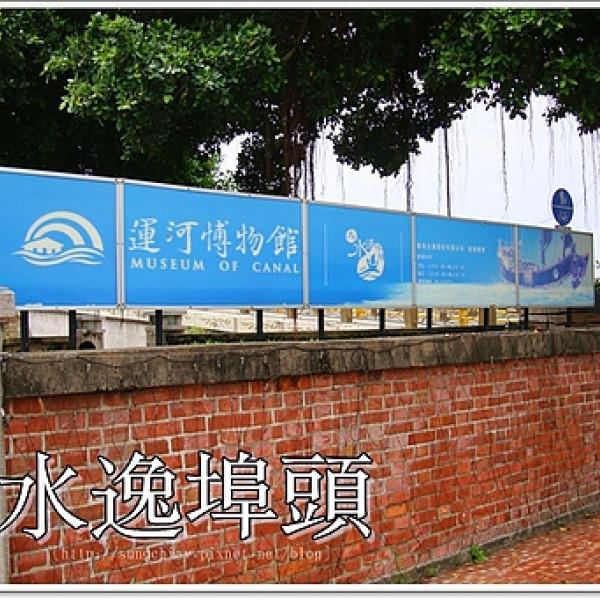 台南市 休閒旅遊 景點 古蹟寺廟 運河博物館