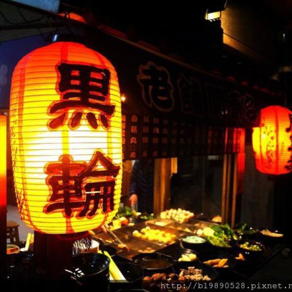 台中市 美食 餐廳 異國料理 日式料理 老舖關東宅