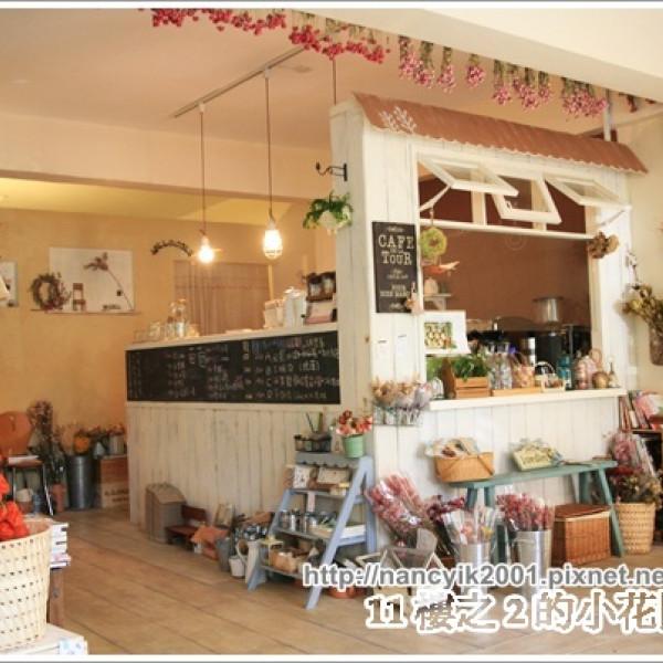 新竹市 餐飲 咖啡館 11樓之2的小花園