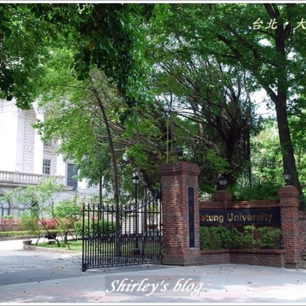 台北市 休閒旅遊 景點 景點其他 大同大學
