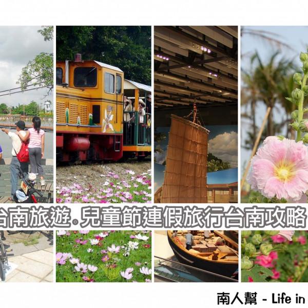 台南市 休閒旅遊 景點 博物館 國立臺灣歷史博物館