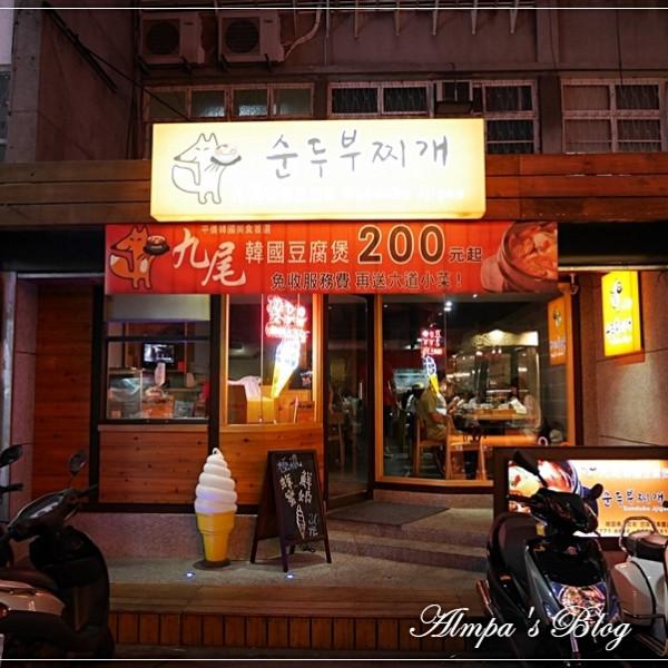 台北市 美食 餐廳 異國料理 九尾韓國豆腐煲