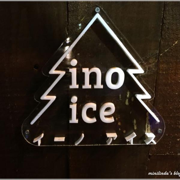 台中市 美食 餐廳 飲料、甜品 冰淇淋、優格店 ino ice