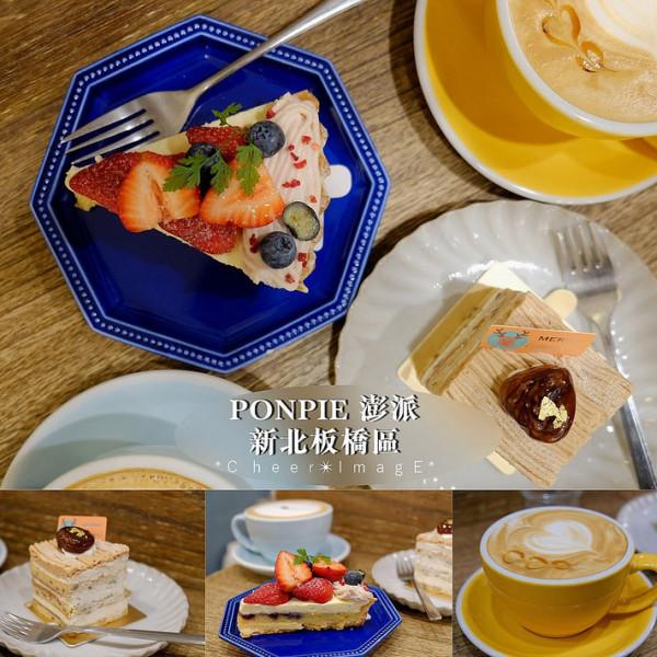 新北市 美食 餐廳 烘焙 蛋糕西點 Ponpie