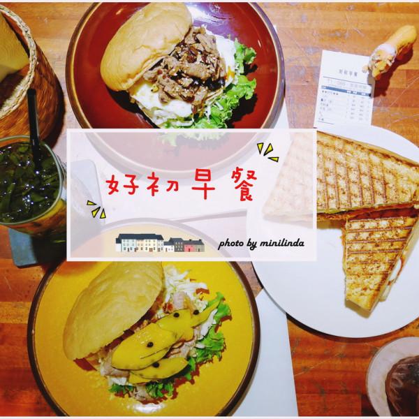 新北市 美食 餐廳 異國料理 美式料理 好初早餐 Deli 二號店