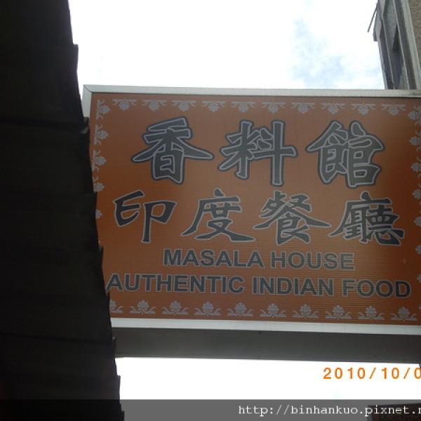 台北市 美食 餐廳 異國料理 印度料理 Masala House 香料館