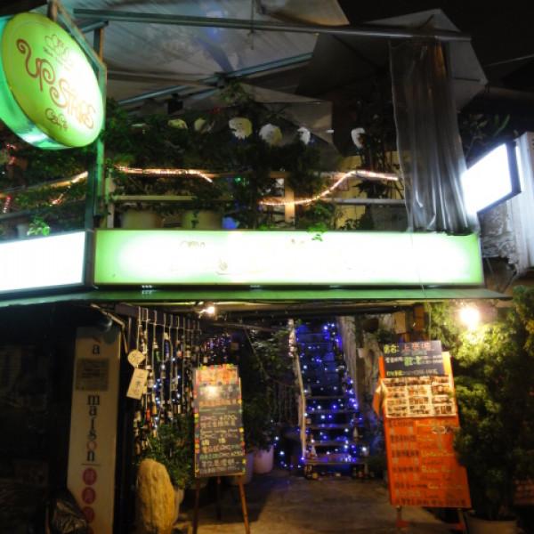 台北市 美食 餐廳 異國料理 多國料理 上來吧 up stairs cafe