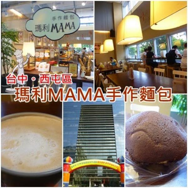 台中市 美食 餐廳 烘焙 瑪利MAMA手作麵包