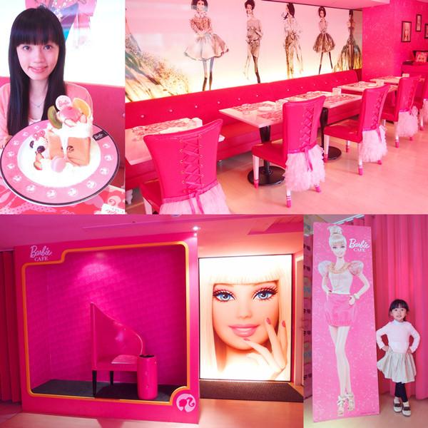 台北市 餐飲 咖啡館 Barbie Cafe 芭比餐廳