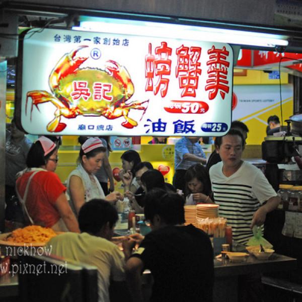 基隆市 美食 攤販 台式小吃 基隆吳記螃蟹羹
