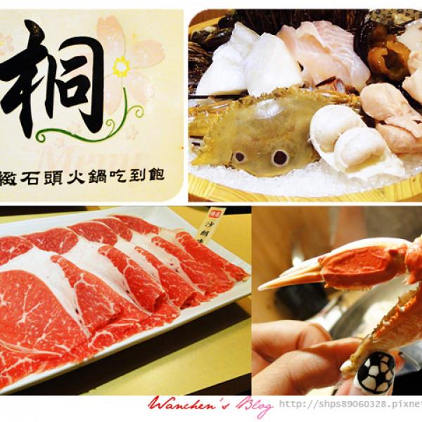 台北市 美食 餐廳 火鍋 沙茶、石頭火鍋 桐精緻石頭火鍋