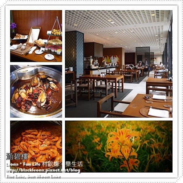 南投縣 美食 餐廳 異國料理 涵碧樓~東方餐廳